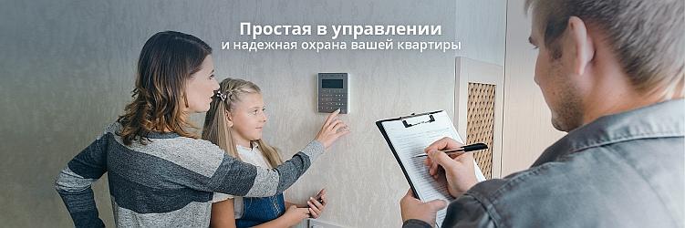 охрана квартиры